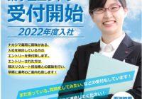 【2022卒薬学生】エントリー受付開始!
