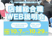 ★採用情報:店舗総合職_WEB説明会開催(2021年3月卒業予定者対象)
