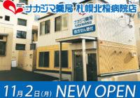 11/2(月)オープン_ナカジマ薬局 札幌北楡病院店