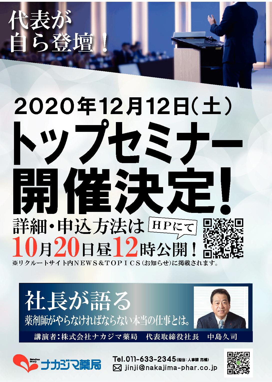 トップセミナー開催決定!!