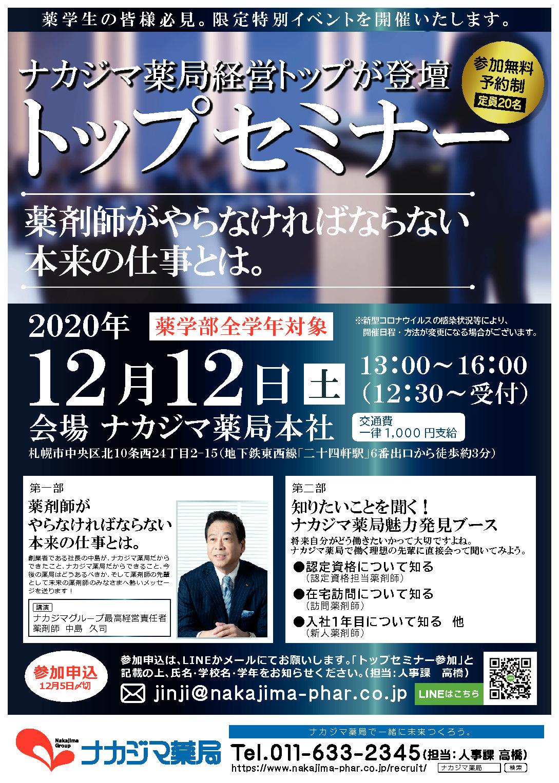 12月12日(土)に薬学生向け限定特別イベント『トップセミナー』を開催いたします。