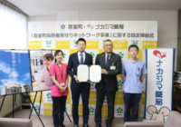 10/23「芽室町高齢者見守りネットワーク事業に関する協定」を締結いたしました