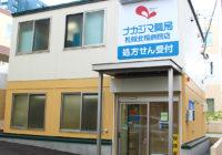 ナカジマ薬局 札幌北楡病院店