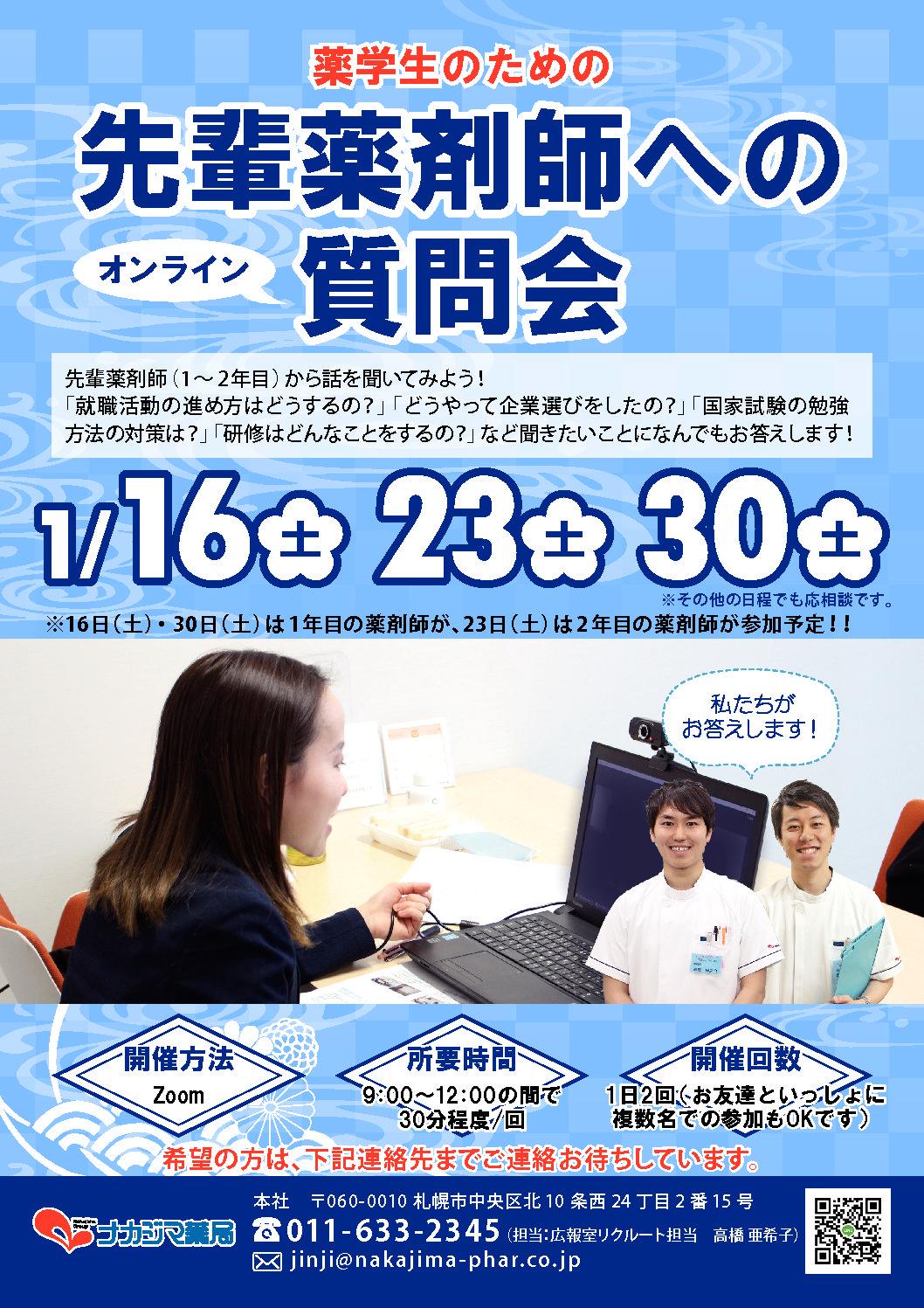 薬学生オンライン質問会開催!