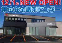 12/1(火)オープン_ナカジマ薬局 帯広在宅調剤センター