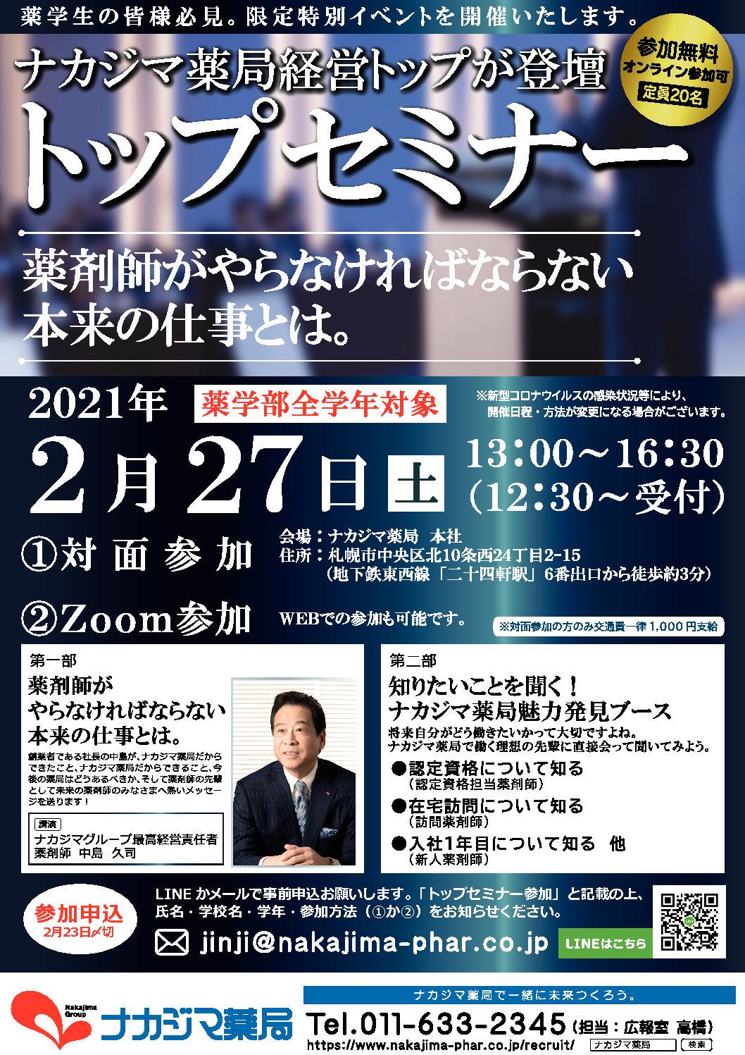 2月27日(土)薬学生限定特別イベント『トップセミナー』を開催します!