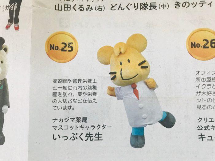 12/29北海道新聞朝刊折込「さっぽろ10区」にいっぷく先生が登場!