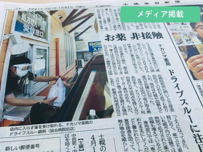 1/31「十勝毎日新聞」に当社の記事が掲載されました