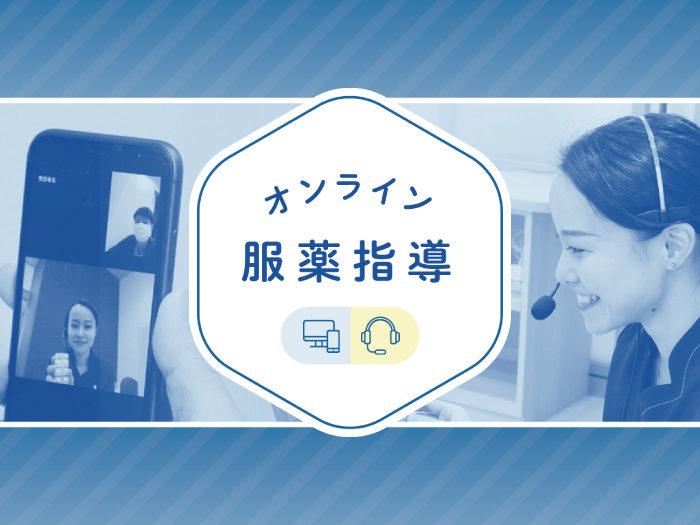 """""""オンライン服薬指導""""サイトオープンしました"""