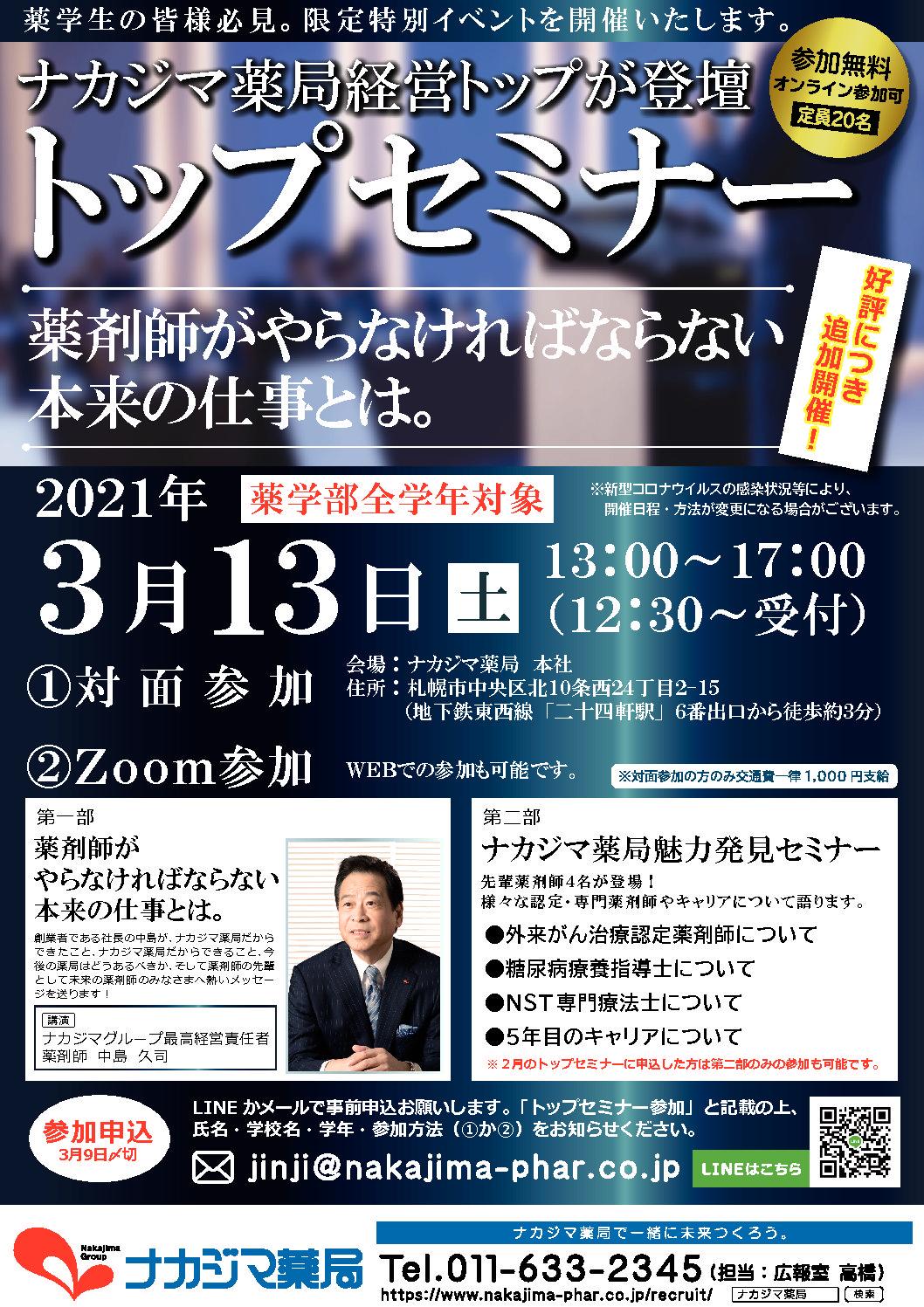 追加開催決定!!3月13日(土)薬学生限定特別イベント『トップセミナー』を開催します!