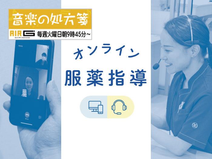 【音楽の処方箋】3/2の放送は…オンライン服薬指導って…?