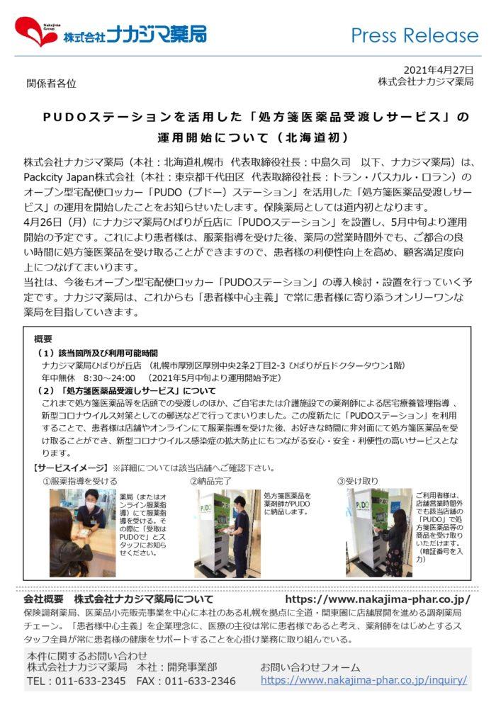 【プレスリリース】PUDOステーションを活用した「処方箋医薬品受渡しサービス」の運用開始について(北海道初)