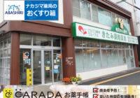 4月15日(木)放送_FMあばしり「ナカジマ薬局のおくすり箱」