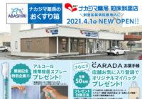 4月1日(木)放送_FMあばしり「ナカジマ薬局のおくすり箱」