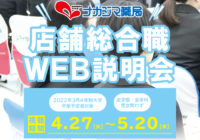★採用情報:店舗総合職_WEB説明会開催(2022年3月卒業予定者対象)