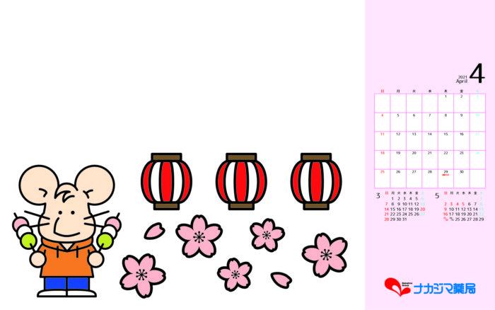 【4月】いっぷく先生カレンダー配信!