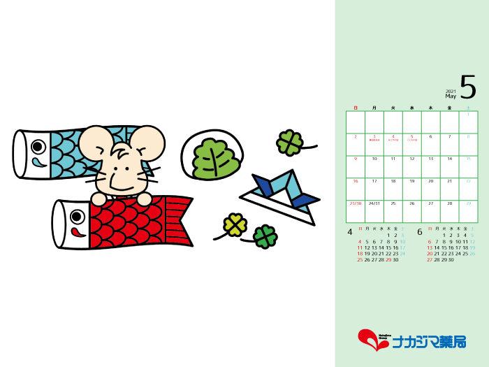 【5月】いっぷく先生カレンダー配信!