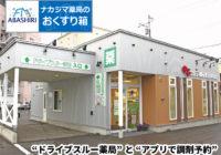 4月8日(木)放送_FMあばしり「ナカジマ薬局のおくすり箱」