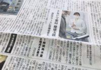 4/19「十勝毎日新聞」に当社の記事が掲載されました