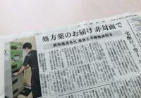 5/21「北海道新聞 朝刊」に当社の記事が掲載されました