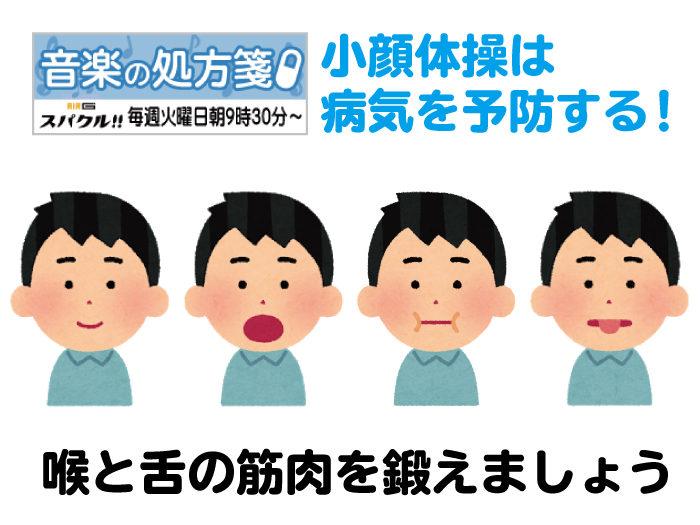 【音楽の処方箋】5/25の放送は…小顔体操で病気を予防?!