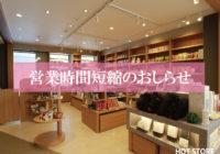 【HOT STORE】5月29日(土)営業時間短縮のお知らせ