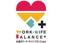 札幌市の「ワーク・ライフ・バランスplus企業認証」を受けました