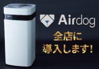 全店に空気清浄機「Airdog」を導入します