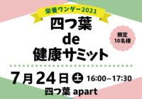 【栄養ワンダー2021 十勝】7/24開催!「健康サミット」