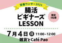 【栄養ワンダー2021 十勝】7/4開催!「腸活ビギナーズLESSON」