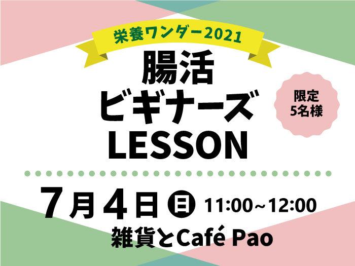 【栄養ワンダー2021|十勝】7/4開催!「腸活ビギナーズLESSON」