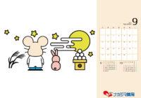 【9月】いっぷく先生カレンダー配信!