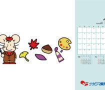 【11月】いっぷく先生カレンダー配信!