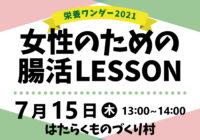 【栄養ワンダー2021 十勝】7/15開催!「女性のための腸活LESSON」