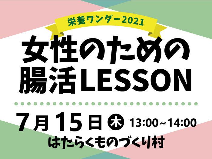 【栄養ワンダー2021|十勝】7/15開催!「女性のための腸活LESSON」
