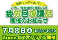【栄養ワンダー2021 オンライン】7/8開催!「疲労回復」講話