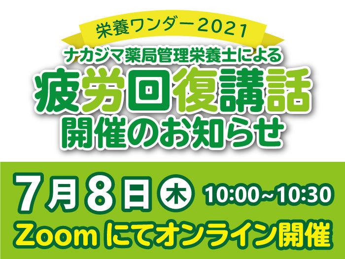 【栄養ワンダー2021|オンライン】7/8開催!「疲労回復」講話