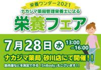 【栄養ワンダー2021 砂川店】7/28開催!「疲労回復のお話」「からだ測定&栄養相談会」