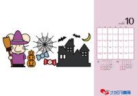 【10月】いっぷく先生カレンダー配信!