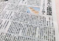 6/5「北海道新聞 朝刊」に当社の記事が掲載されました