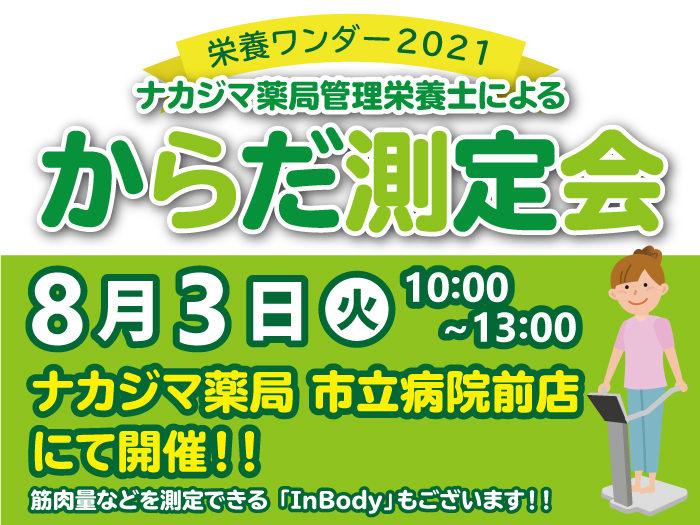 【栄養ワンダー2021|市立病院前店(滝川市)】8/3開催!「からだ測定会」