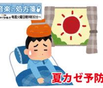 【音楽の処方箋】7/27の放送は・・・夏カゼ予防