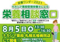 【栄養ワンダー2021|札幌北楡病院店】8/5開催!「栄養相談窓口」