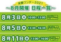 【栄養ワンダー2021|札幌/滝川】8月度開催情報!