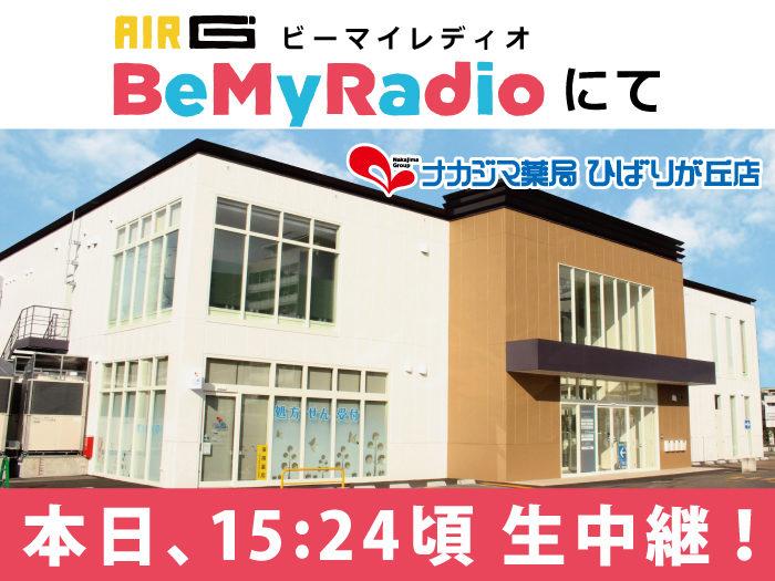 """【FM放送 AIR-G'】本日、15:24頃""""ひばりが丘店""""より生中継"""