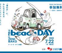 【おしらせ】7/22海の日特別番組_AIR-G'