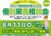【栄養ワンダー2021|西円山店】8/11開催!「個別栄養相談会」