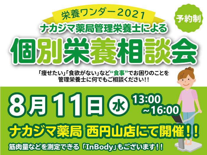 【栄養ワンダー2021 西円山店】8/11開催!「個別栄養相談会」