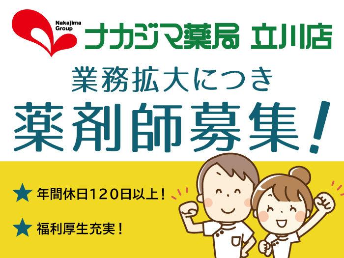 【採用情報】薬剤師募集!_立川店(ららぽーと立川立飛)