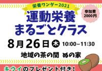 【栄養ワンダー2021|十勝】8/26開催!